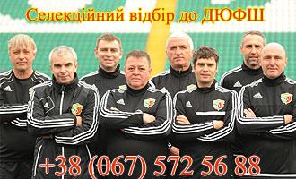 Селекційний відбір до ДЮФШ
