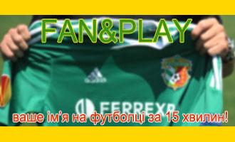 Fan&Play - Ваше ім'я на футболці
